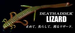 big deps deathadder lizard 1