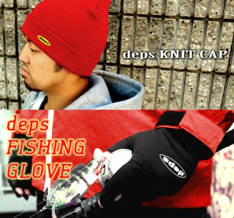 Deps Fishing Glove & Knit Cap 2017