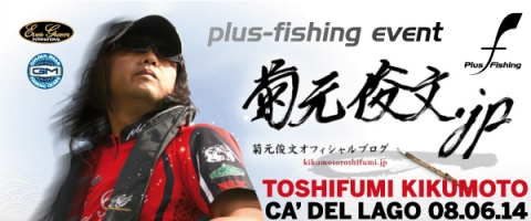 PLUS FISHING EVENT - TOSHIFUMI KIKUMOTO IN ITALIA! 08.06.2014